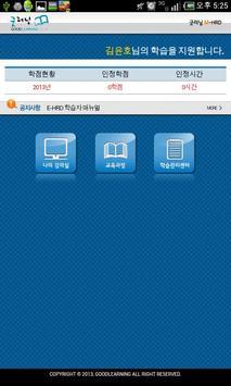 굿러닝 M-HRD screenshot 1