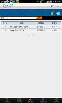 굿러닝 M-HRD screenshot 2