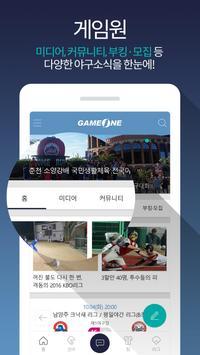 게임원 – GAMEONE, 팀원, 프로야구, 사회인야구 poster