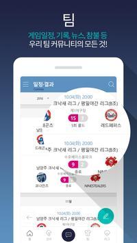 게임원 – GAMEONE, 팀원, 프로야구, 사회인야구 apk screenshot