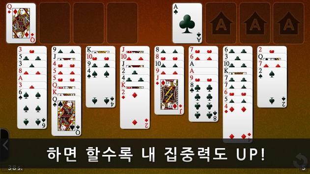 프리셀(Freecell):머리가 좋아지는 게임 apk screenshot