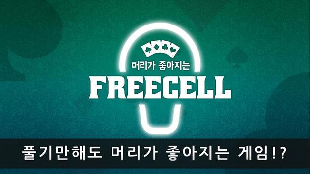 프리셀(Freecell):머리가 좋아지는 게임 poster