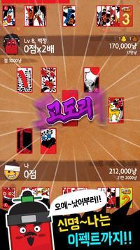 맞고왕 : 신분상승 무료 고스톱 모험 apk screenshot