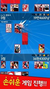 리틀 맞고(Little Gostop) apk screenshot
