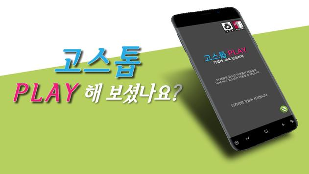 고스톱 Play screenshot 5