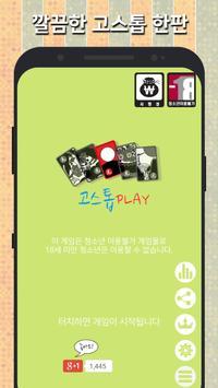 고스톱 Play (깔끔한 무료 맞고 게임) poster