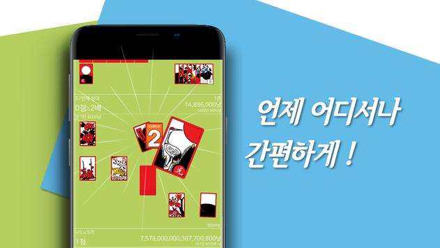 고스톱 Play screenshot 1