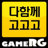 [인기] 다함께고고고 공략 친추 커뮤니티 게임알지 icon