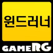 [인기] 윈드러너 공략 친추 커뮤니티 게임알지 icon
