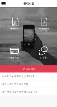 클릭타임앱 apk screenshot