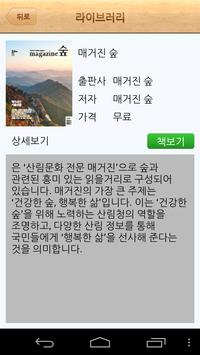 매거진 숲 apk screenshot