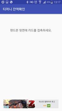 티머니 잔액조회 poster