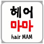 헤어마마 icon