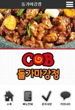 돌가마강정 poster
