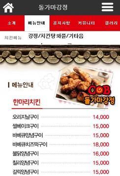 돌가마강정 apk screenshot