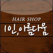 1인 아름다움 (강북구 수유동) icon