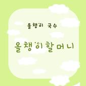 올챙이할머니-원주시 중앙동 icon