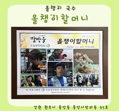 올챙이할머니-원주시 중앙동 screenshot 1