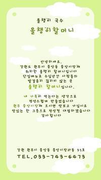 올챙이할머니-원주시 중앙동 screenshot 3
