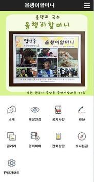 올챙이할머니-원주시 중앙동 screenshot 4