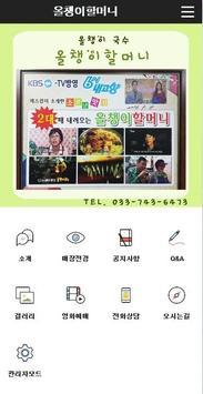 올챙이할머니-원주시 중앙동 screenshot 5
