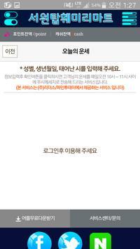 서원탑훼미리마트상동점 apk screenshot