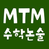 엠티엠수학논술 icon