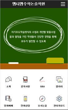엠티엠수학논술 poster