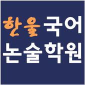 한울국어논술학원 icon