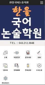 한울국어논술학원 poster
