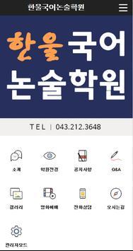 한울국어논술학원 apk screenshot
