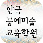 한국공예미술교육학원 icon