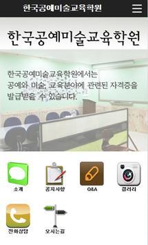 한국공예미술교육학원 poster