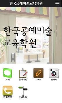 한국공예미술교육학원 apk screenshot