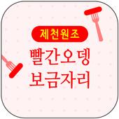 빨간 오뎅 보금자리 (제천) icon
