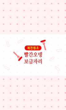 빨간 오뎅 보금자리 (제천) poster
