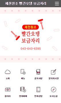 빨간 오뎅 보금자리 (제천) apk screenshot