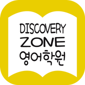 Discovery zone 영어학원 icon