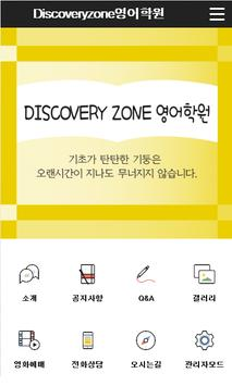 Discovery zone 영어학원 poster