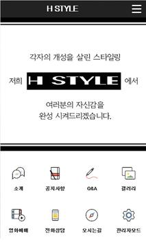 H STYLE poster