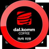 달콤커피 전남대후문점 icon