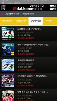달콤커피 전남대후문점 screenshot 5