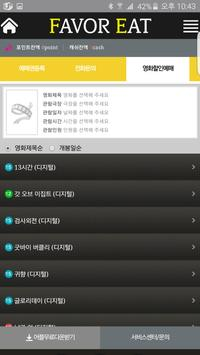페이버릿 apk screenshot