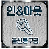 인앤아웃울산동구점- 방탈출까페 icon