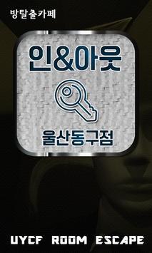 인앤아웃울산동구점- 방탈출까페 apk screenshot