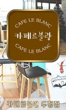 천안 카페르블랑, 카페르블랑 두정점 screenshot 6