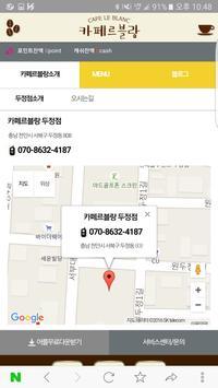 천안 카페르블랑, 카페르블랑 두정점 screenshot 2