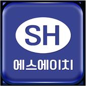SH할인마트 - 에스에이치할인마트 icon