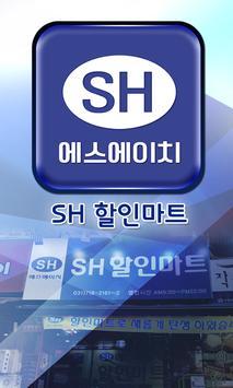 SH할인마트 - 에스에이치할인마트 screenshot 4