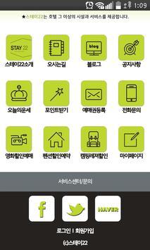 호텔스테이22 - 고급비지니스호텔 apk screenshot